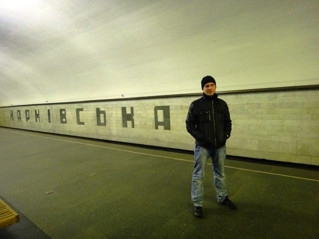 Станция Харьковская